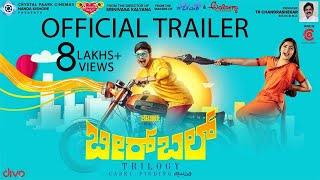 BIRBAL - Official Trailer | Srini | Rukmini Vasanth | Dr.TR Chandrashekaar