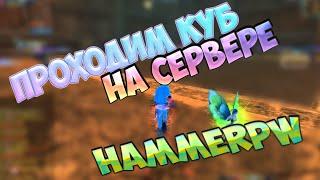 прохождение КУБА в perfect world(hammerPW)
