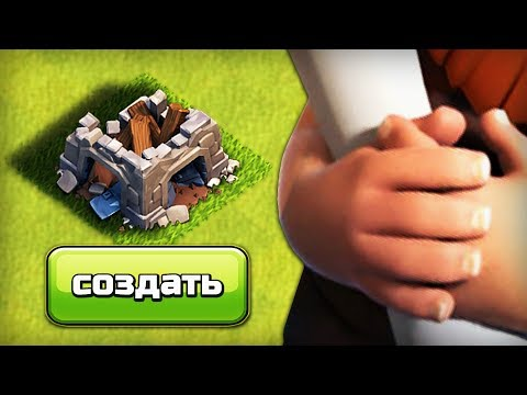 БЕЗ КЛАНА ТУТ НЕ ОБОЙТИСЬ... | CLASH OF CLANS 🔨😉