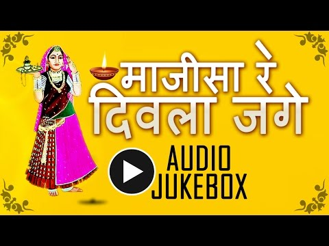 Majisa Re Diwla Jage AUDIO Jukebox | Navratri Songs | Harsh Mali | Rani Bhatiyani | Rajasthani Songs