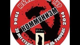 Комунізм - Рок-н-рольний фронт - ІПВ