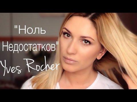 Ив Роше / Yves Rocher -