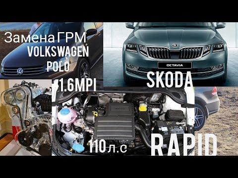 Замена ГРМ vw polo sedan MPI 110 л.с Skoda Octavia a7 skoda rapid