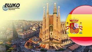 Испанский язык: О пользе песен, пословиц и поговорок