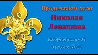 Продолжаем дело Николая Левашова - 39