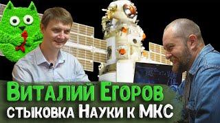 Смотрим с Виталием Егоровым стыковку МЛМ «Наука» к МКС, и говорим о космосе и космонавтике | Научпоп