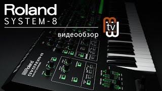 Синтезатор Roland System 8 - видеообзор