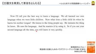 英文読解講座(入門編):主題文を発見して要旨をとらえる2【演習2】