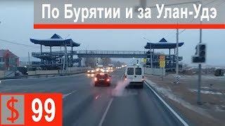 $99 Скания S500 Через Бурятию и Улан Удэ!!! Все дальше на Восток)))