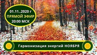Гармонизация энергий ноября месяца