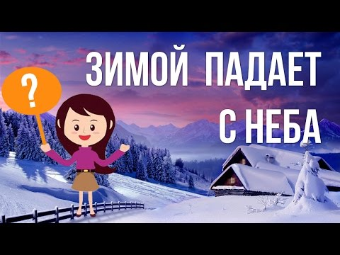 Загадка про атмосферные осадки зимой для детей