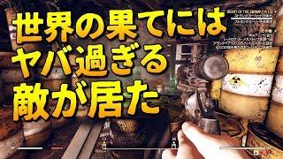 発売直前!世界の果てに居る敵がヤバ過ぎた|Fallout 76(フォールアウト76)【ゆっくり実況】 thumbnail