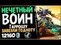 НЕЧЕТНЫЙ воин - МОЩНАЯ и ОБНОВЛЁННАЯ колода в РИ - 2018/Hearthstone