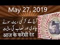22 May 2019 | Today's Currency rates / Gold / Nisaab rate | US Dolar/Euro/AUD/Riyal/Dirham