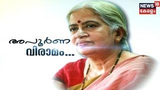 അഷിത - മലയാള സാഹിത്യത്തിലെ ഒരു നിശബ്ദവസന്തം | Noted Malayalam Writer Ashitha Passes Away