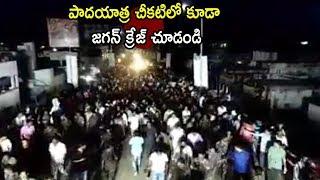 YS Jagan Praja Sankalpa yatra Night Craze Peaks Fans Hungama At Kak...