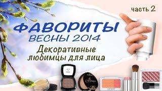 Фавориты весны 2014!!! Лицо!!! Часть 2 (декоративная косметика) Thumbnail