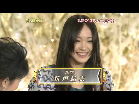 Aragaki Yui - Japan Academy Prize 2008 (Koizora - Sky of Love)