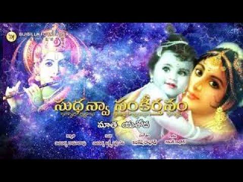 Matha Yasoda - Raman Rathod
