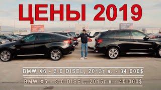 Цены На Автомобили Из Сша В Грузии На Авторынке Autopapa (Январь 2019)