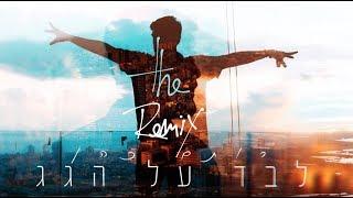 רותם כהן  לבד על הגג - הרמיקס הרשמי - Rotem Cohen BY  Yohan Cohen official Remix