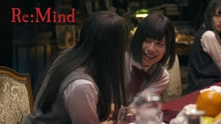 BSジャパン ドラマ「Re:Mind」第2話 10月31日(火)夜11:00~ 主演:け...