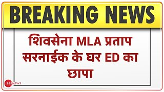 Breaking News: शिवसेना MLA प्रताप सरनाईक के घर ED का छापा   Shivsena   MLA   ED Raid  Pratap Sarnaik
