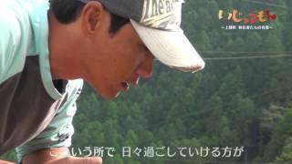 【いじゅうもん vol.01 農業編】全国移住ナビ 徳島県上勝町