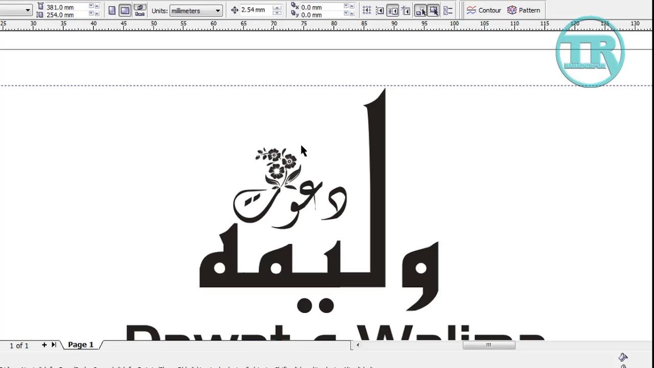 Urdu And English Card Matter Cdr File Tr Bahadurpur