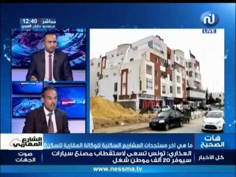 Hat Esshih avec l invité du plateau Mr Mohamed El Khames El Abibi