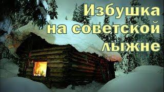 Избушка на Советской лыжне
