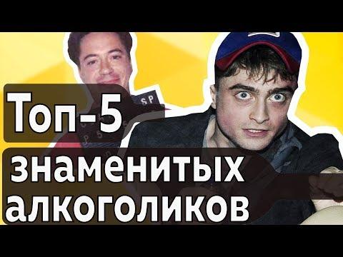 ТОП-5 ЗНАМЕНИТЫХ АЛКОГОЛИКОВ