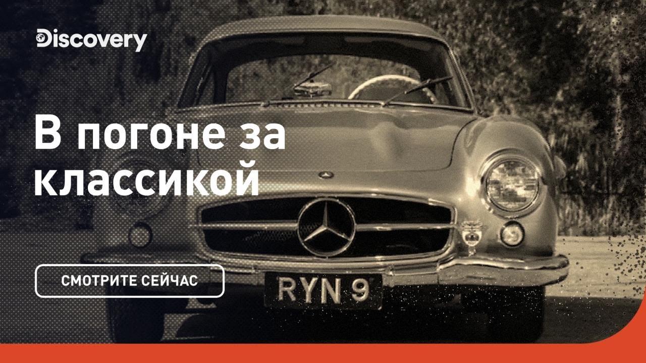 В погоне за классикой - Mercedes 300SL (1955)   Discovery