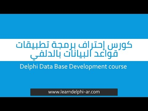 20.Connect to ms access dynamically - Delphi Database Development Course