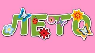 #73 | Лето | До свидания, лето | Здравствуй, осень | Детские песенки | Уроки от Пинги и Кроки