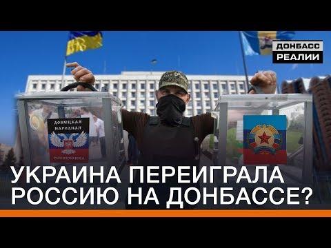 Украина переиграла Россию на Донбассе? | Донбасc Реалии
