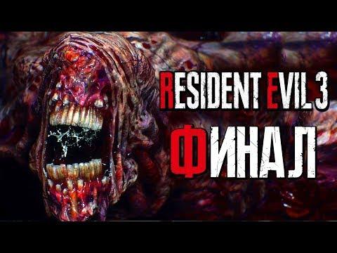 Прохождение Resident Evil 3: Remake [4K] — Часть 8: ФИНАЛЬНЫЙ БОСС +КОНЦОВКА