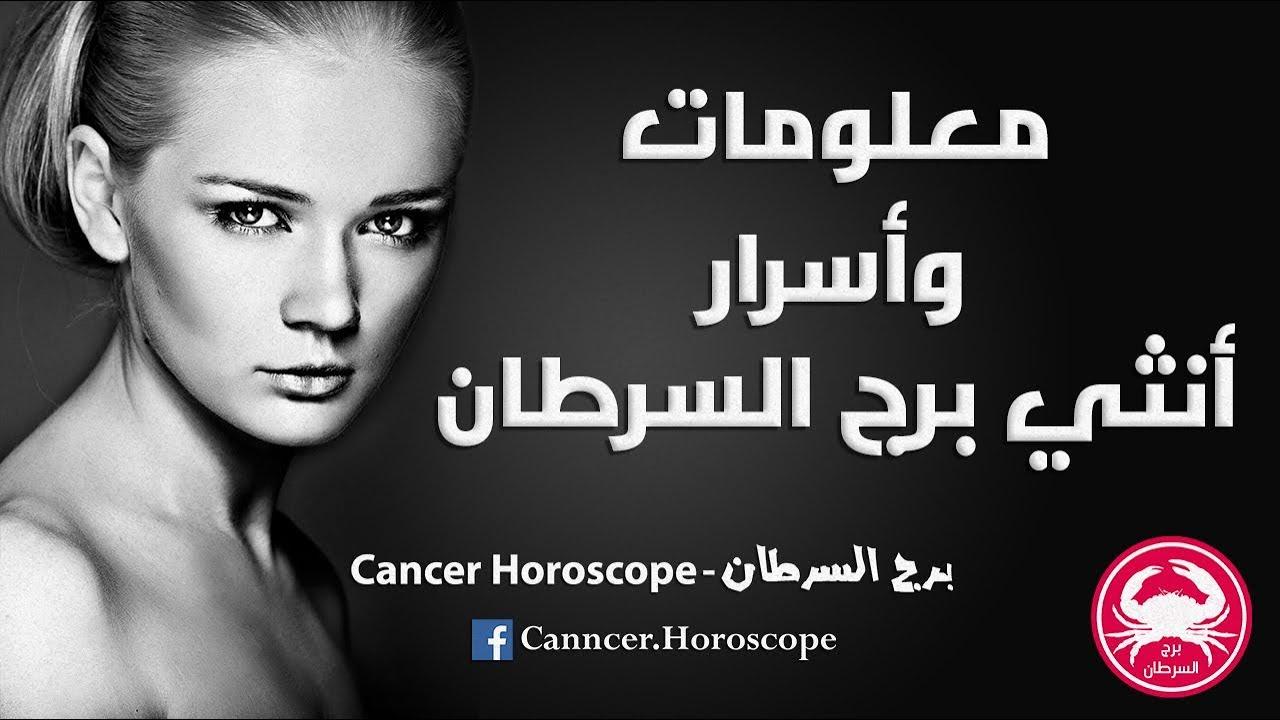 صفات برج السرطان للنساء