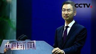 [中国新闻] 中国外交部:所谓美国企业撤出中国 到头来受损的还是美国 | CCTV中文国际