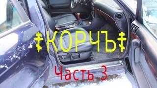 BMW e34 Project - ☦ КОРЧЪ ☦ - Часть 3 - Обзор салона БМВ 520 е34 M50