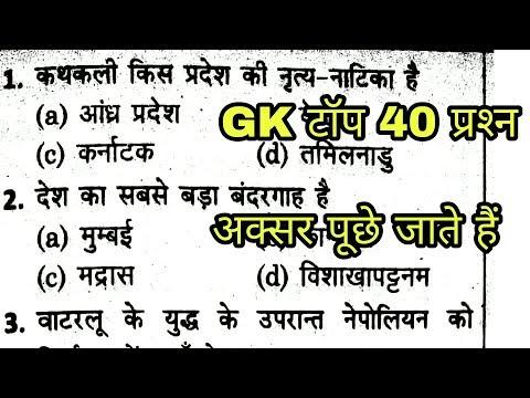 GK Quiz top 40 प्रश्न   Gk practice paper   GK in hindi
