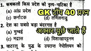 GK Quiz top 40 प्रश्‍न | Gk practice paper | GK in hindi |General knowledge in hindi | SSC GK
