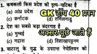 GK Quiz top 40 प्रश्न | Gk practice paper | GK in hindi |General knowledge in hindi | SSC GK