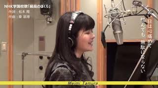 NHK学園高等学校の卒業生である田村芽実さん(舞台女優・歌手)が、NHK学園新校歌「最高のぼくら」を在校生のために歌ってくれました。