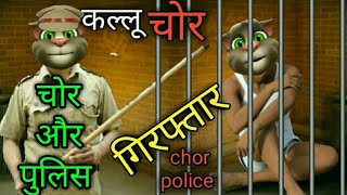 Chor-Police talking tom best funny comedy video