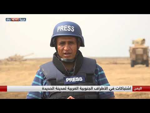 اليمن.. المقاومة اليمينة المشتركة تواصل تقدمها نحو ميناء الحديدة  - نشر قبل 1 ساعة