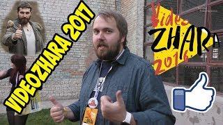 ВидеоЖара 2017. VideoZhara 2017