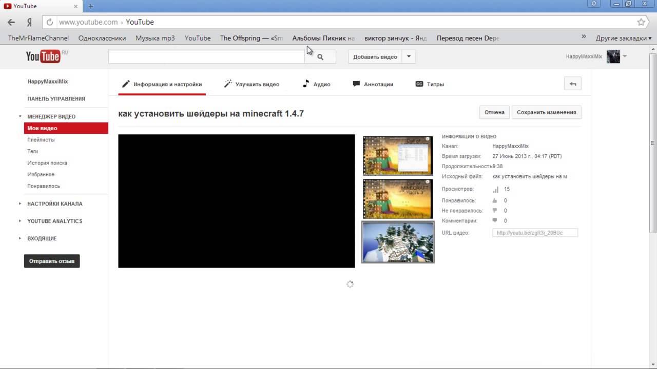 Как правильно добавлять теги под видео  .