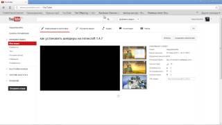 Как правильно добавлять теги под видео  .(Всем привет ! Сегодня я вам расскажу и покажу как правильно добавлять теги под видео . Желаю вам удачи и счас..., 2013-07-19T16:20:55.000Z)