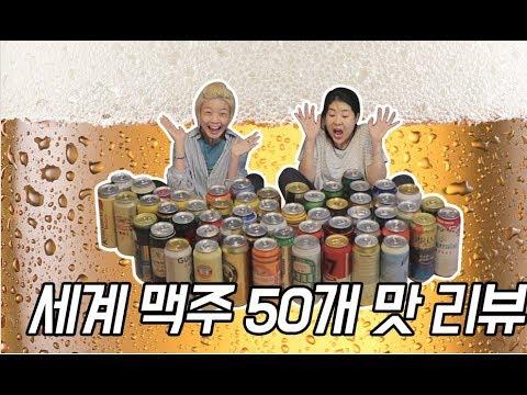 세계맥주 50가지 맛 리뷰 feat. 안영미
